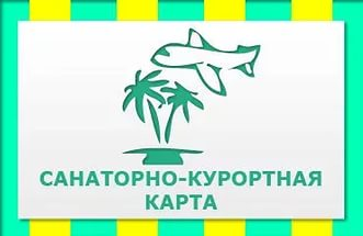 Санаторно-курортная карта для детей 076 у Проезд Черского справка 086 у купить в москве с доставкой