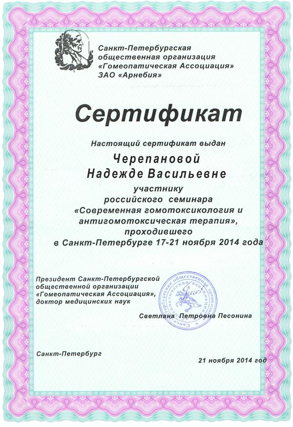 http://deti-indigo74.ru/Upload/3herp.jpg