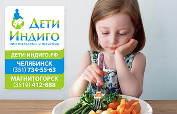 Бгбк диета для аутистов